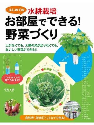 cover image of はじめての水耕栽培 お部屋でできる!野菜づくり: 本編