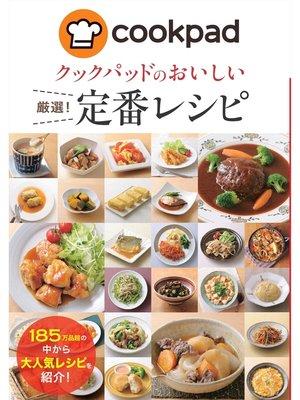 cover image of クックパッドのおいしい厳選!定番レシピ: 本編
