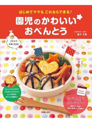 cover image of 園児のかわいいおべんとう: 本編