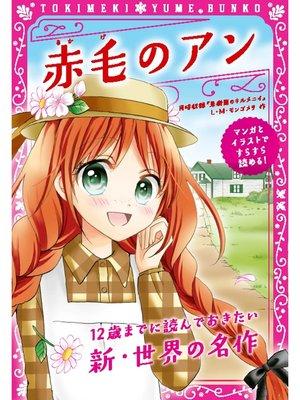 cover image of トキメキ夢文庫 赤毛のアン: 本編