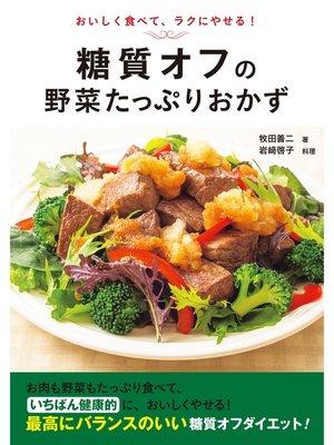 cover image of 糖質オフの野菜たっぷりおかず: 本編