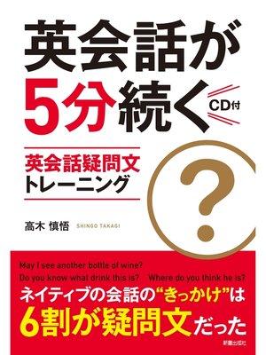cover image of CD付 英会話が5分続く 英会話疑問文トレーニング <CD無しバージョン>: 本編