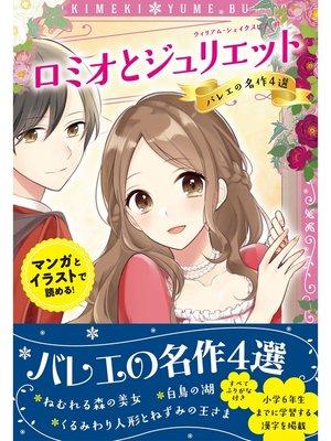 cover image of トキメキ夢文庫 ロミオとジュリエット バレエの名作4選: 本編