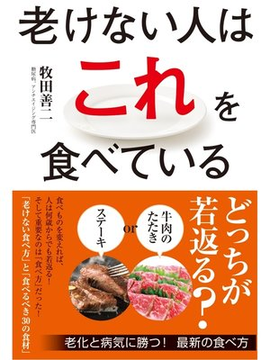 cover image of 老けない人はこれを食べている: 本編