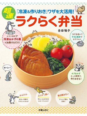 cover image of 超速ラクらく弁当: 本編
