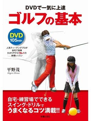 cover image of DVDで一気に上達 ゴルフの基本 <DVD無しバージョン>: 本編