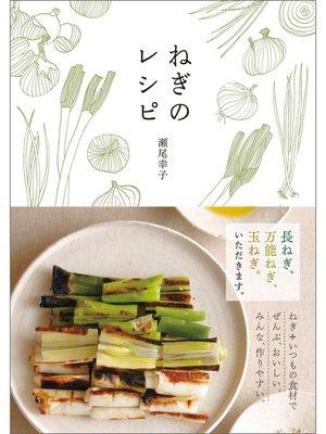 cover image of ねぎのレシピ: 本編