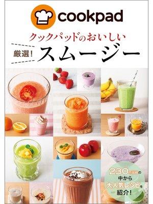cover image of クックパッドのおいしい厳選!スムージー: 本編