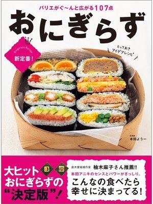 cover image of おにぎらず とっておきアイデアレシピ: 本編