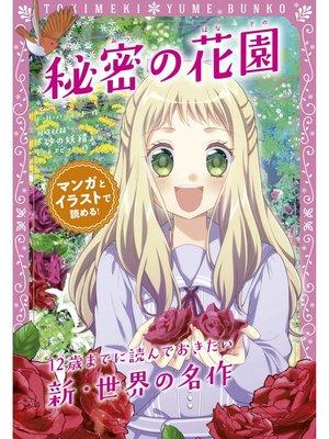 cover image of トキメキ夢文庫 秘密の花園: 本編