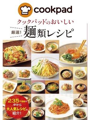 cover image of クックパッドのおいしい厳選!麺類レシピ: 本編