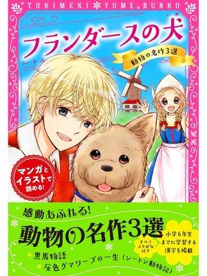 cover image of トキメキ夢文庫 フランダースの犬 動物の名作3選: 本編