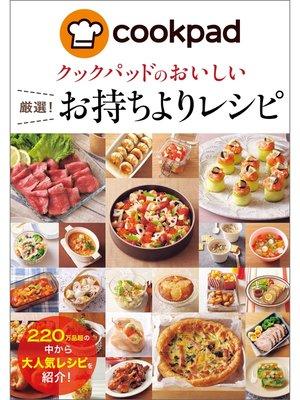 cover image of クックパッドのおいしい厳選!お持ちよりレシピ: 本編