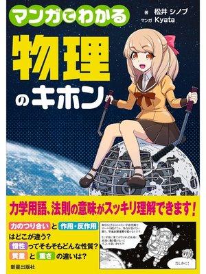 cover image of マンガでわかる物理のキホン: 本編