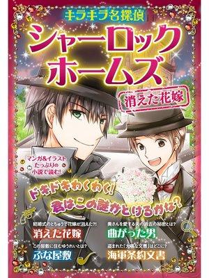 cover image of キラキラ名探偵 シャーロック・ホームズ 消えた花嫁: 本編