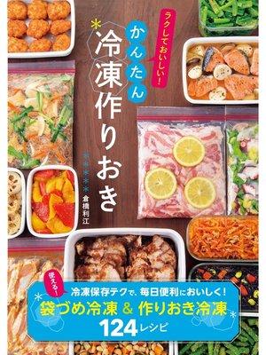 cover image of ラクしておいしい!かんたん冷凍作りおき: 本編