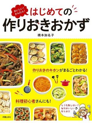 cover image of おいしい!かんたん!はじめての作りおきおかず: 本編