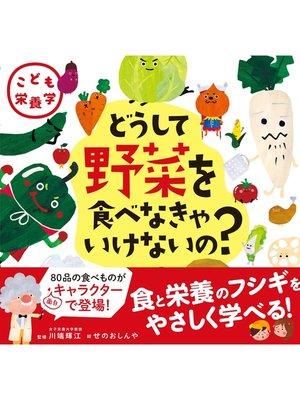 cover image of こども栄養学 どうして野菜を食べなきゃいけないの?: 本編