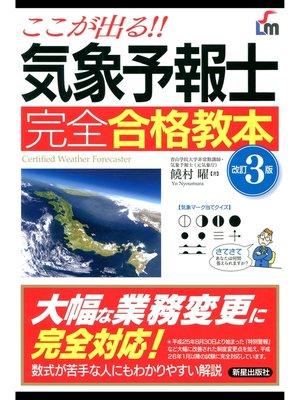 cover image of ここが出る!!気象予報士 完全合格教本 改訂3版: 本編