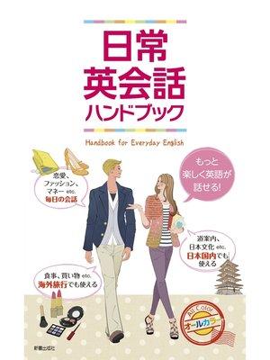 cover image of 日常英会話ハンドブック: 本編