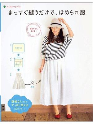 cover image of まっすぐ縫うだけで、ほめられ服: 本編