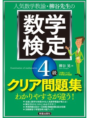 cover image of 柳谷先生の 数学検定4級 クリア問題集: 本編