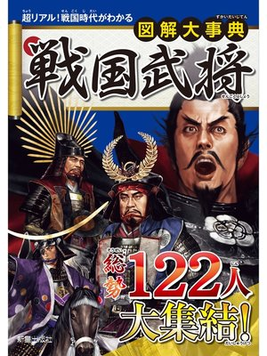 cover image of 図解大事典 戦国武将: 本編