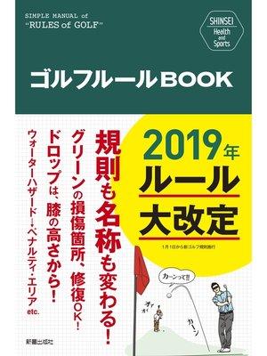 cover image of ゴルフルールBOOK: 本編