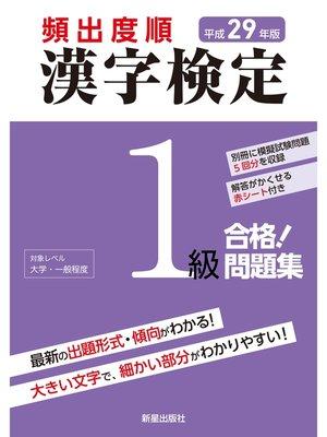 cover image of 平成29年版 頻出度順 漢字検定1級 合格!問題集 <赤シート無しバージョン>: 本編