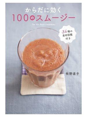 cover image of からだに効く 100のスムージー: 本編