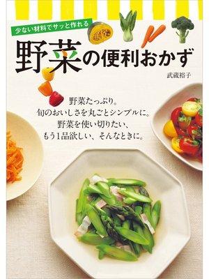 cover image of 少ない材料でサッと作れる 野菜の便利おかず: 本編