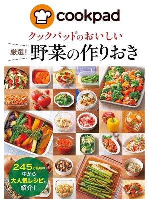 cover image of クックパッドのおいしい厳選!野菜の作りおき: 本編