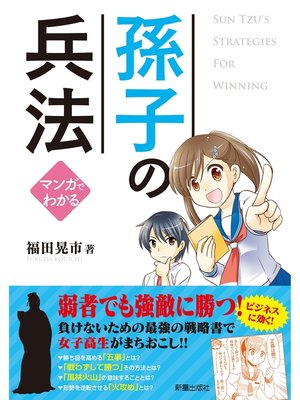 cover image of マンガでわかる孫子の兵法: 本編