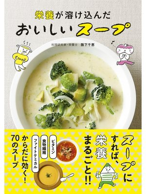 cover image of 栄養が溶け込んだ おいしいスープ: 本編
