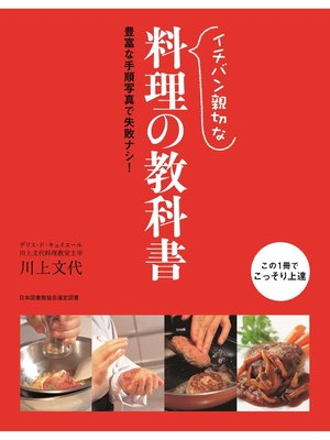cover image of イチバン親切な料理の教科書: 本編