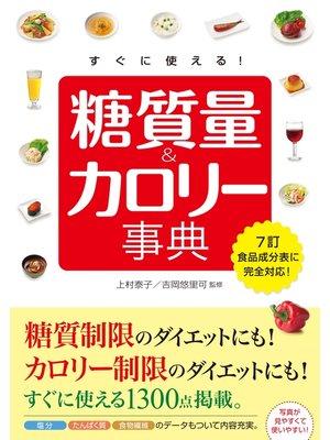 cover image of すぐに使える! 糖質量&カロリー事典: 本編