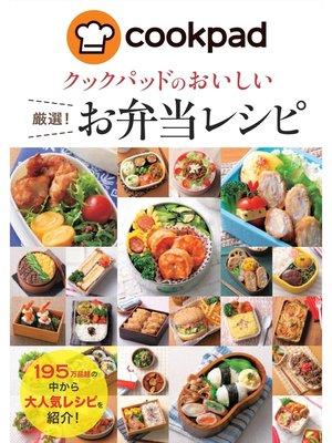 cover image of クックパッドのおいしい厳選!お弁当レシピ: 本編