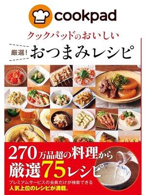 cover image of クックパッドのおいしい厳選!おつまみレシピ: 本編