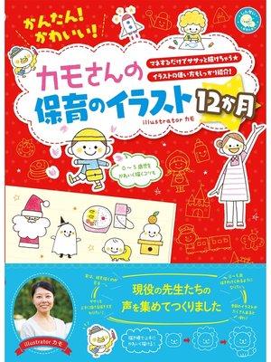 cover image of かんたん!かわいい!カモさんの保育のイラスト12か月: 本編