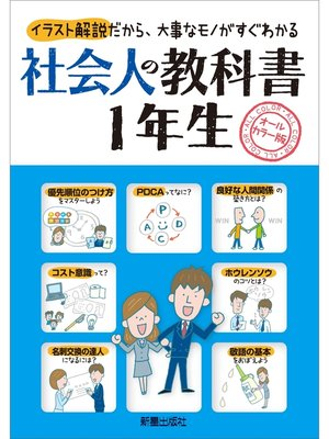 cover image of 社会人の教科書1年生: 本編