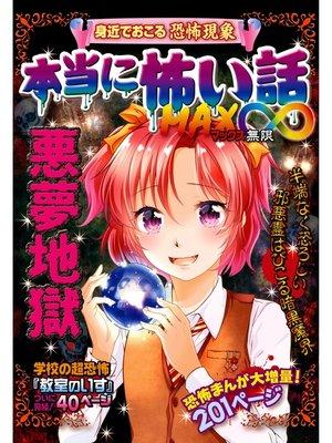 cover image of 本当に怖い話 MAX∞ 悪夢地獄: 本編