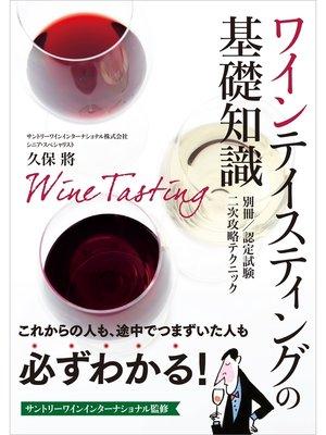 cover image of ワインテイスティングの基礎知識: 本編
