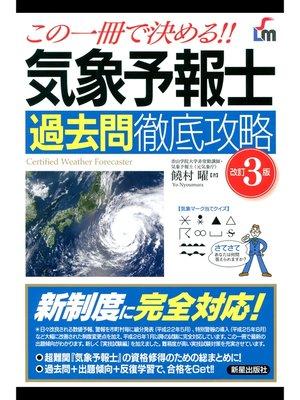 cover image of この一冊で決める!気象予報士 過去問徹底攻略 改訂3版: 本編