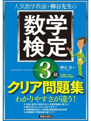 cover image of 柳谷先生の 数学検定3級 クリア問題集: 本編