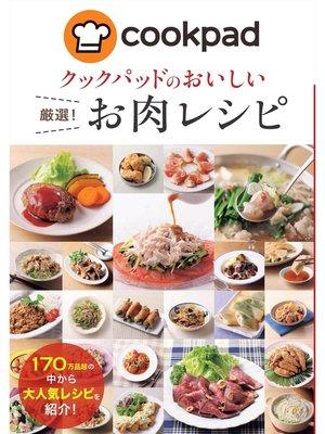 cover image of クックパッドのおいしい厳選!お肉レシピ: 本編
