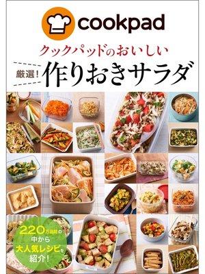 cover image of クックパッドのおいしい厳選!作りおきサラダ: 本編