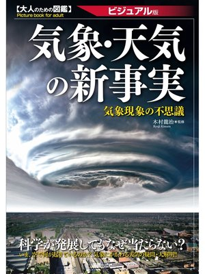 cover image of 気象・天気の新事実: 本編