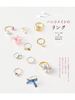 cover image of かんたん!かわいい!ハンドメイドのリング: 本編