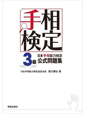 cover image of 日本手相能力検定3級公式問題集: 本編