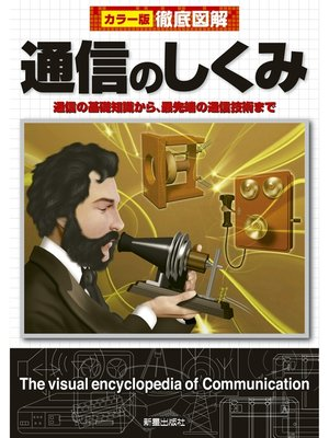 cover image of 徹底図解 通信のしくみ 改訂版: 本編